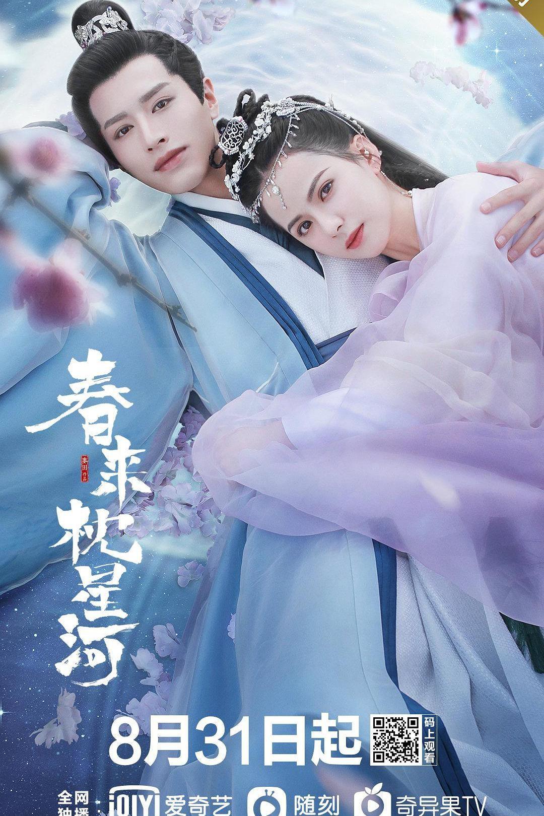 [电视剧][春来枕星河 2021][全24集][国语中字]