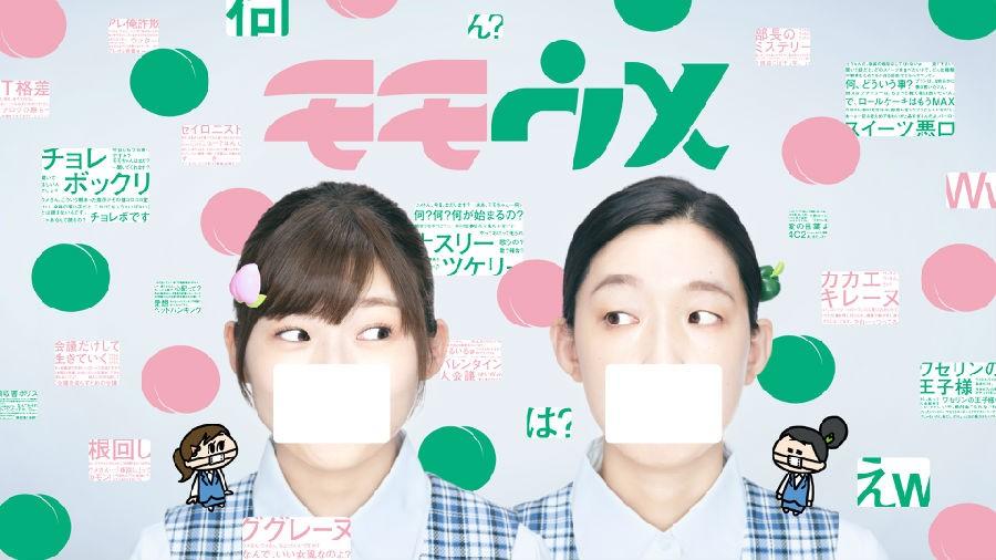 [桃与梅 Momo Ume][全40集][日语中字]百度云|1080P在线播放