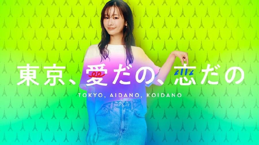 [电视剧][东京、爱与恋 Tokyo.Ai.dano.Koi.dano][全集][日语中字]