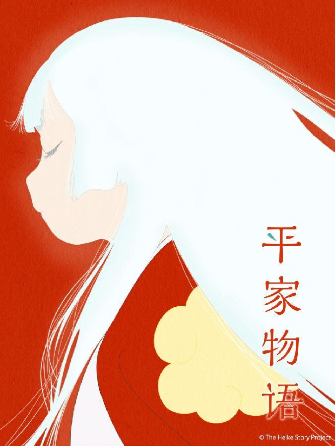 [平家物语 Heike Monogatari][全12集][日语中字]百度云|1080P免费下载