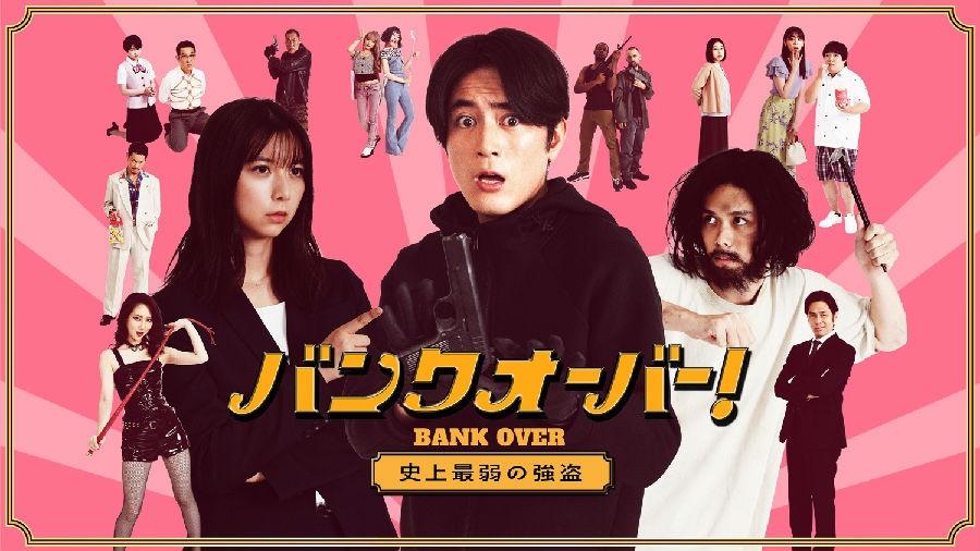 [BANK OVER!~史上最弱强盗~ SP][全集]